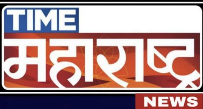 टाईम महाराष्ट्र